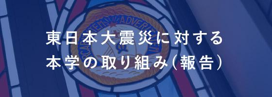 東日本大震災に対する本学の取り組み(報告)