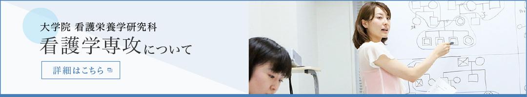 看護栄養学研究科 看護学専攻 - ...